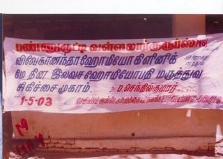 free-medical-camp-banner-01-05-03